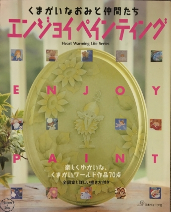 revista japonesa1